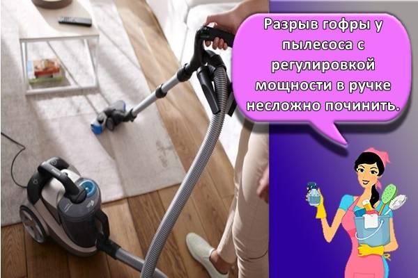 Как починить шланг для пылесоса — причины поломок инструктаж по ремонту своими руками