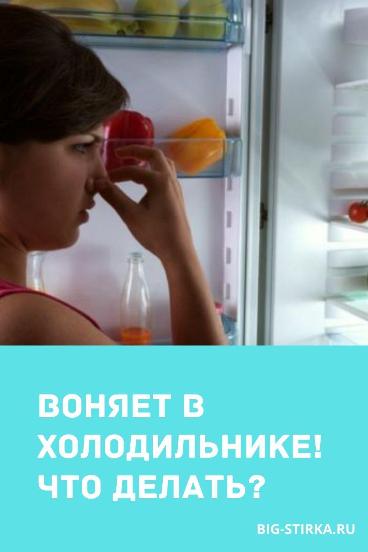 Как устранить неприятный запах в квартире: описание лучших способов