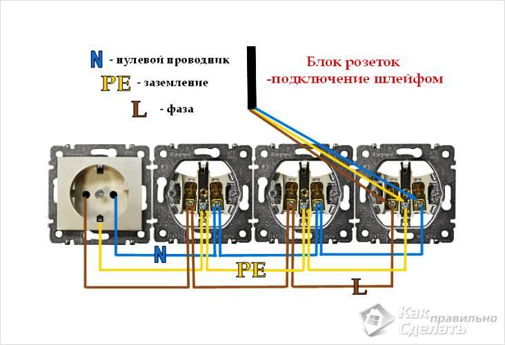 Как подключить розетку от вылключателя и выключатель от розетки правильно