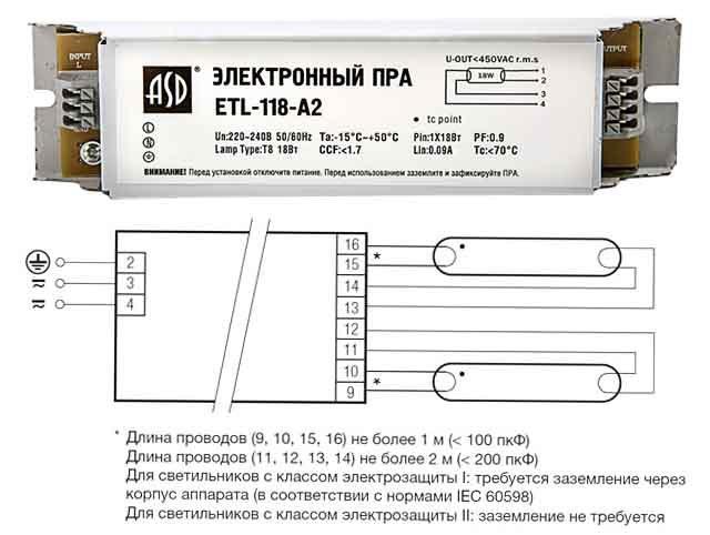 Схема подключения эпра 4х18 пошагово. подключение люминесцентных ламп