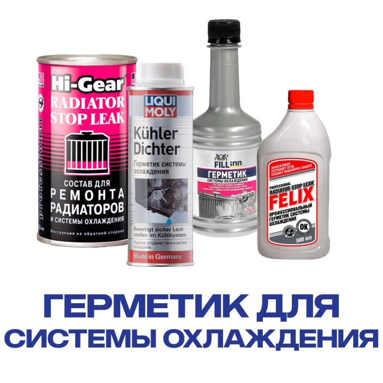 Какой герметик для отопления лучше выбрать и как его правильно использовать