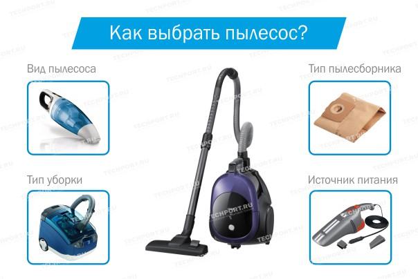 Как выбрать пылесос: для квартиры, дома, критерии, характеристики
