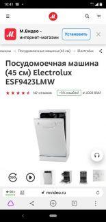 Electrolux esf 9423 lmw отзывы