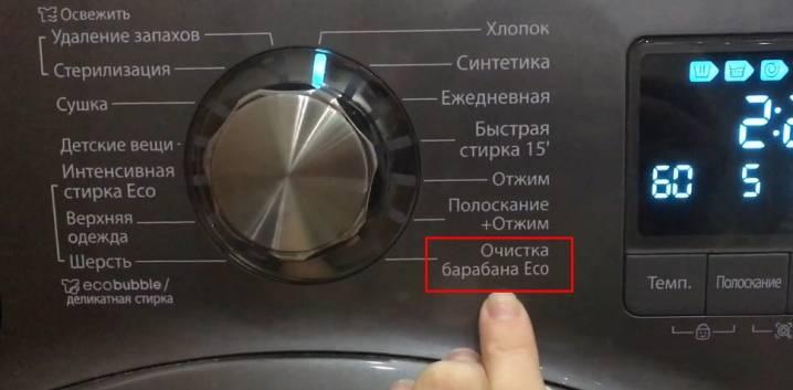 Функция очистки барабана eco в стиральной машине samsung: что это такое и как запустить?