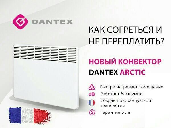 Конвекторы dantex