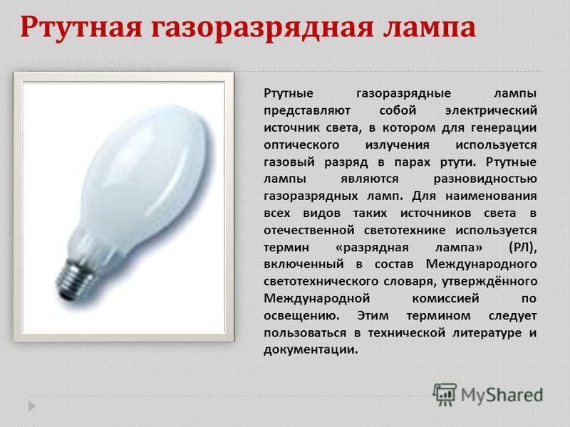 Лампа днат: устройство, принцип работы, схемы подключения