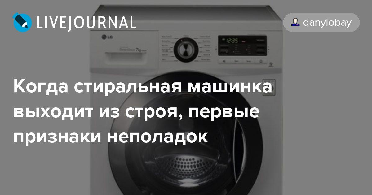 Какую стиральную машину выбрать: фото видео производители и отзывы