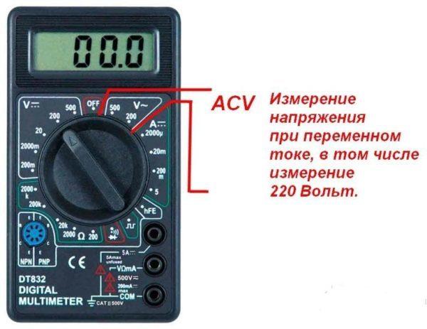 Как измерить напряжение мультиметром в розетке 220в?