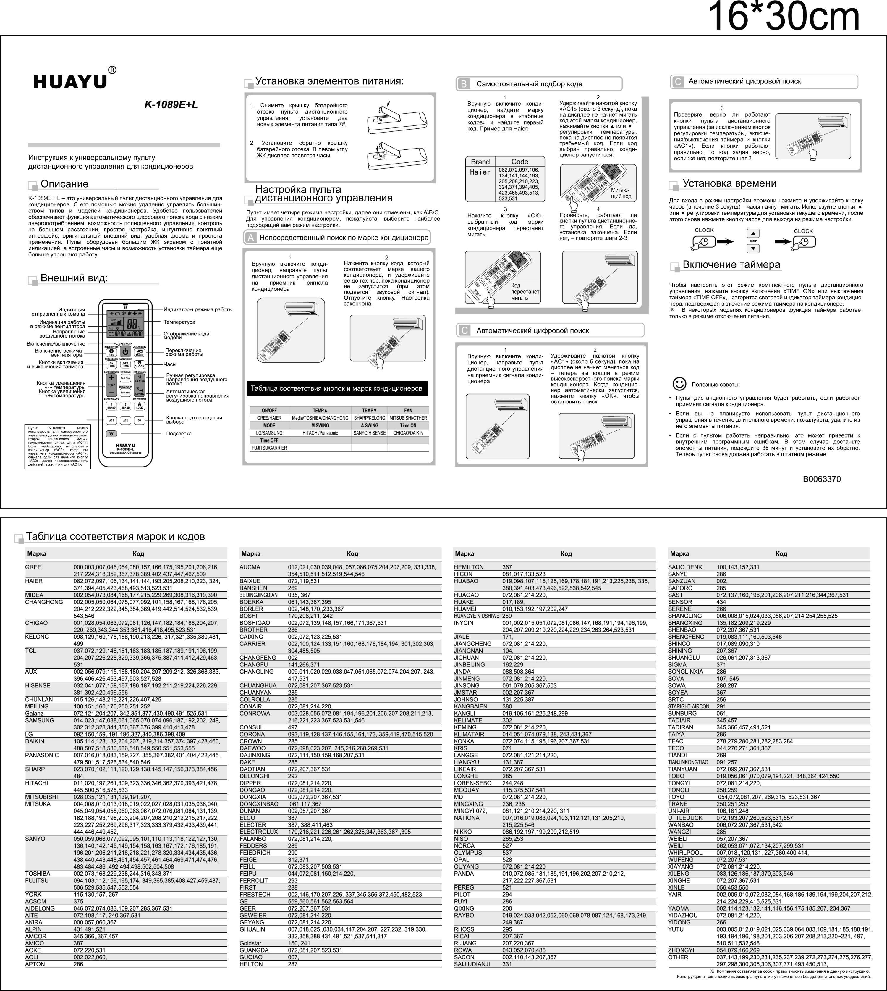 Пульт для кондиционера универсальный - инструкция по применению