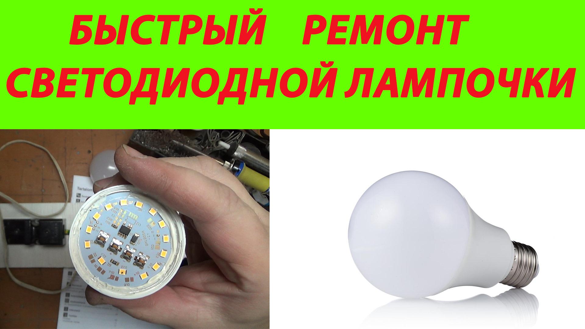 Ремонт светодиодных ламп своими руками - всё о электрике в доме