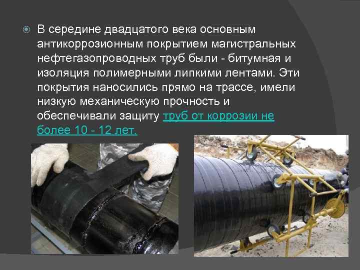 Вус изоляция стальных труб — современный и надежный метод защиты