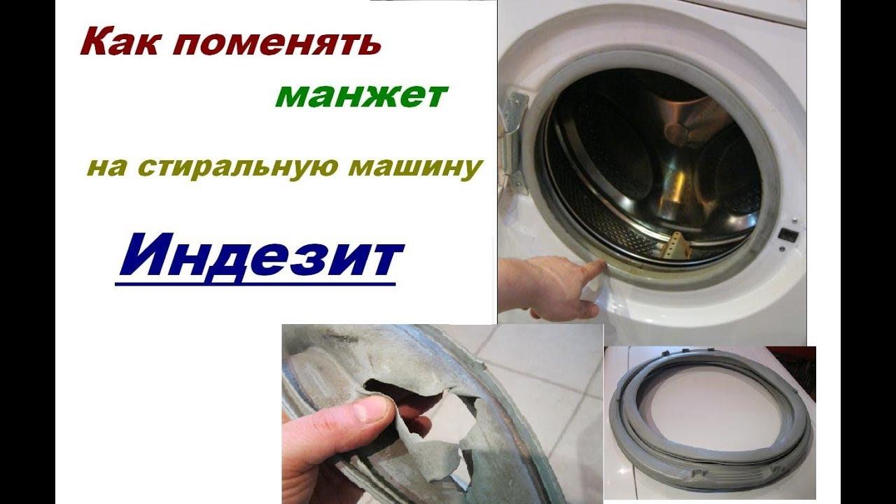 Заклеивание манжеты люка в стиральной машине. инструкция +фото