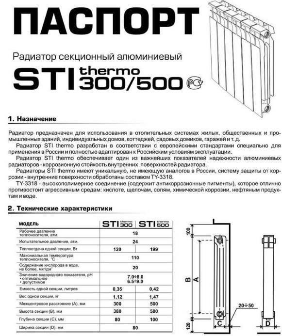 Алюминиевые радиаторы отопления: технические характеристики, монтаж