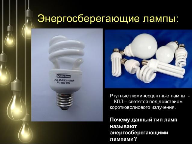 Как утилизируют люминесцентные и ртутьсодержащие лампы