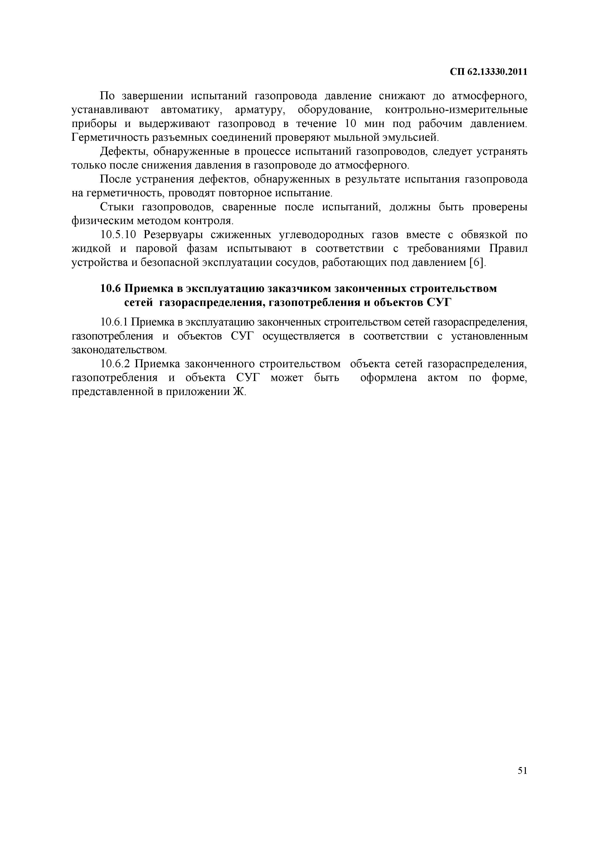 § 57. испытание систем газоснабжения
