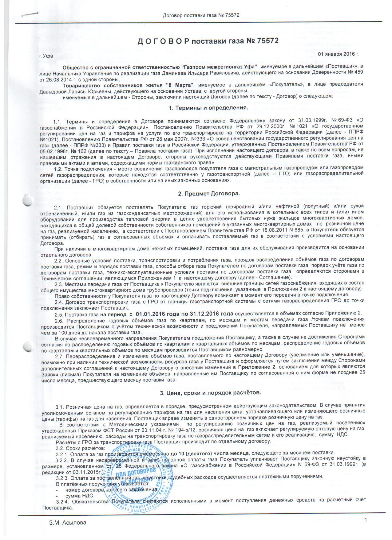 Перечень документов для заключения договора на поставку природного газа с ооо «днепропетровскгаз сбыт»