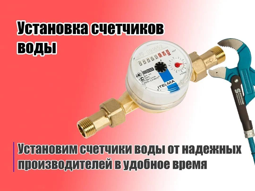 Правила установки водяного счетчика в частном доме