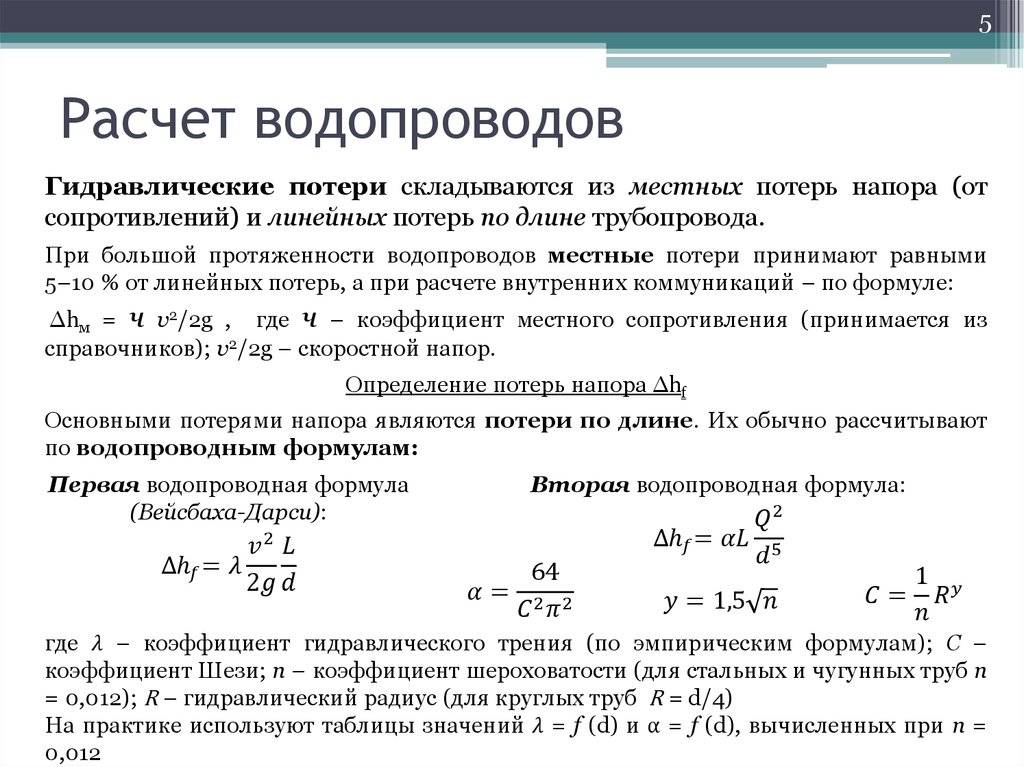 Расчет гидравлических потерь по сп 42-101-2003, exel