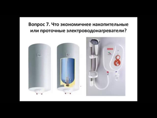 Бойлер или проточный водонагреватель - что лучше: для квартиры, дома, для дачи