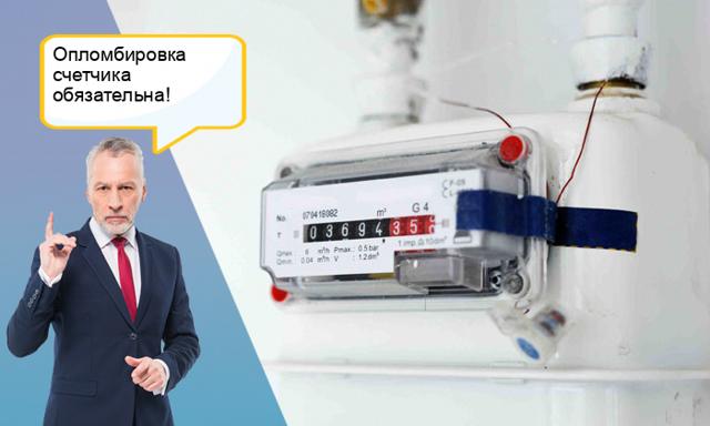 Как опломбировать газовый счетчик: юридические тонкости опломбировки