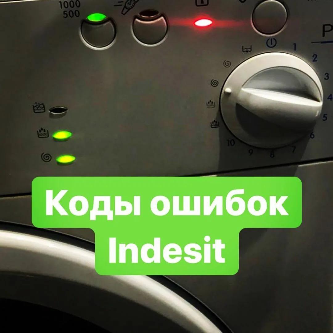 Коды шибок стиральной машины индезит по миганию индикатора