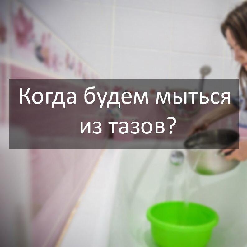 Для тех, кто ненавидит тазики -  где помыться, когда дома отключили горячую воду - eaomedia