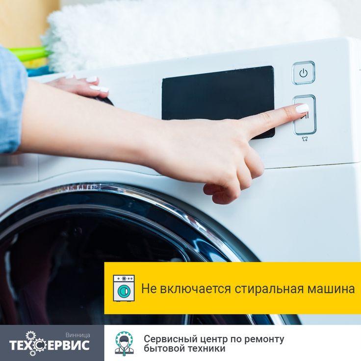 Не включается стиральная машина indesit: причины поломки, из-за которых не запускается стиральная машина и мигают лампочки
