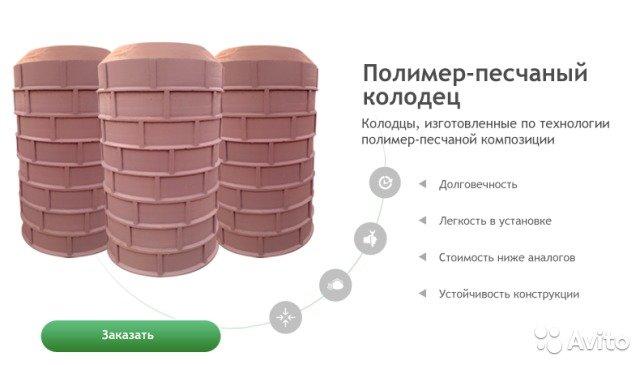 Устройство и монтаж полимерпесчаных колодцев