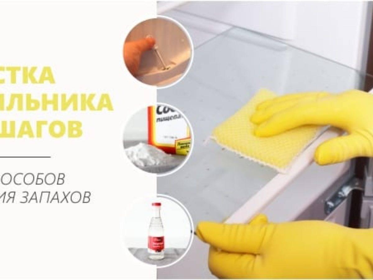 Нужно ли мыть новый холодильник перед первым включением и чем его протереть внутри