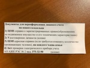 Документы на переоформление газа на нового собственника. uristtop.ru