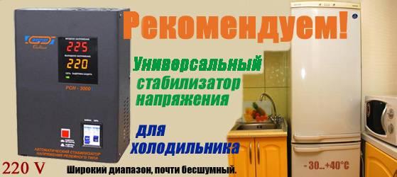Нужен ли стабилизатор напряжения для холодильника