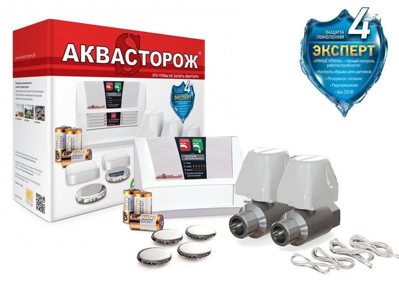 Аквасторож: система защиты от протечек воды, краны с электроприводом