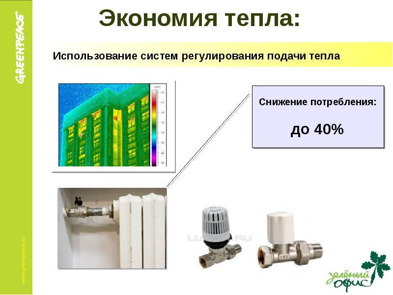 Как сэкономить газ при отоплении частного дома