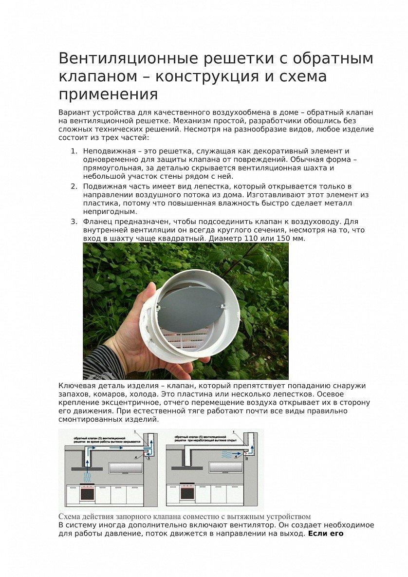 Клапан для вентиляции своими руками: как работает обратный затвор, как сделать и самому установить воздушную заслонку в квартире?