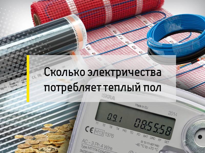 Сколько потребляет электроэнергии инфракрасный обогреватель: расчет