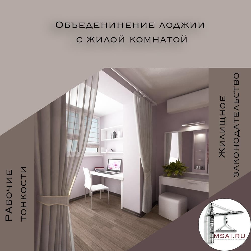 Объединение балкона с кухней: дизайн и особенности перепланировки