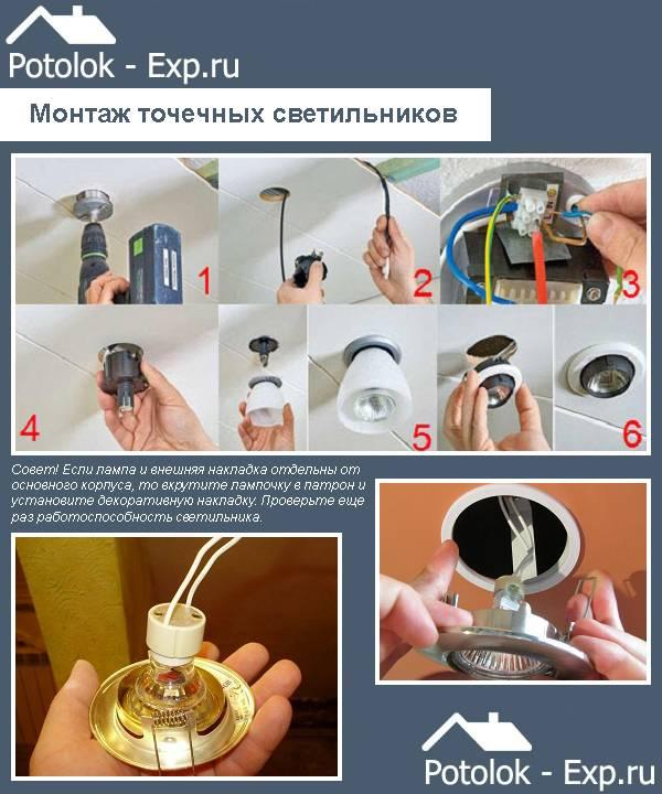 Установка точечных светильников в натяжной потолок своими руками: инструкция по монтажу