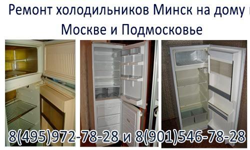 """Холодильники """"Минск"""": обзор модельного ряда + разбор частых поломок"""