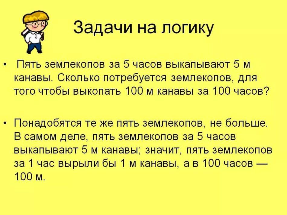Советские загадки в картинках на логику и внимательность с ответами
