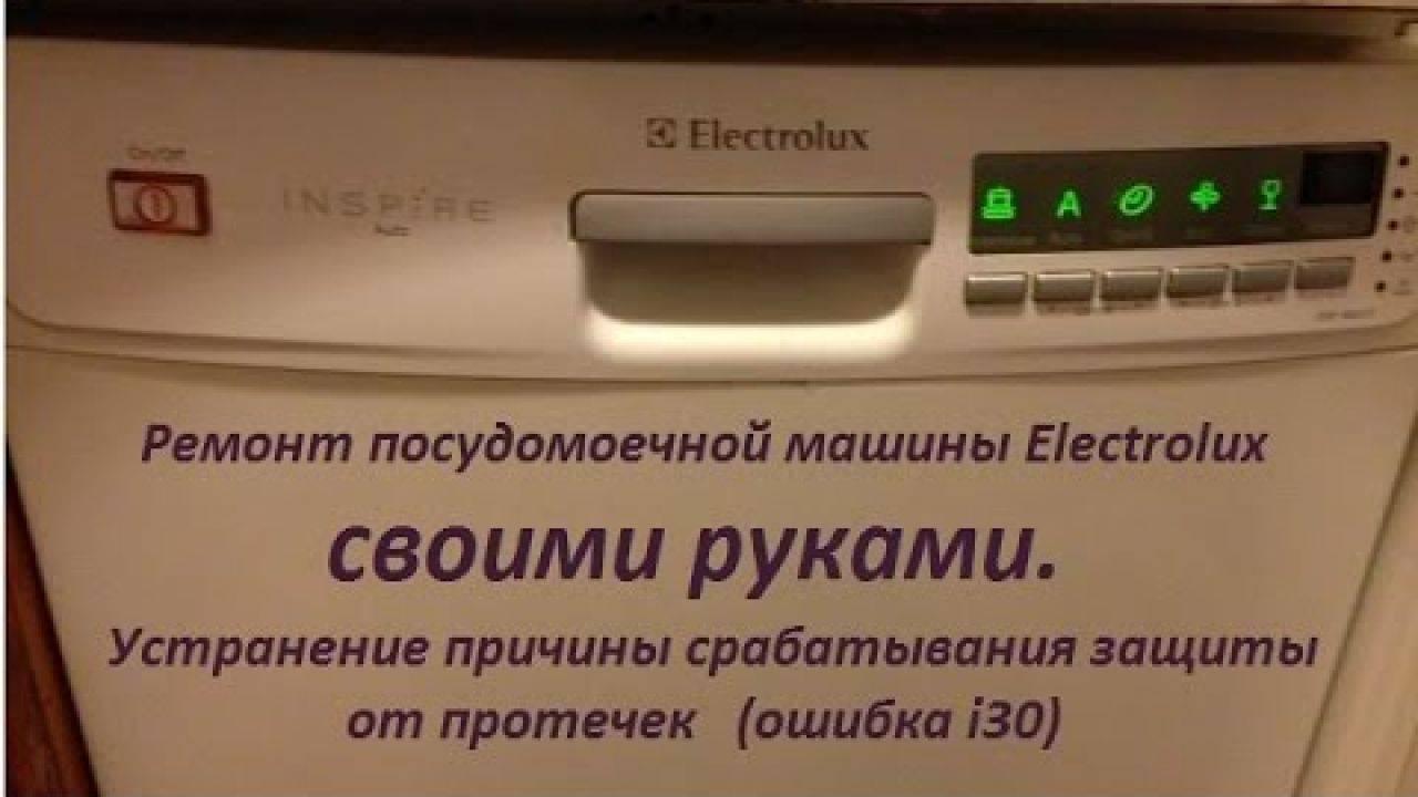 Неисправности посудомоечных машин индезит: ремонт своими руками