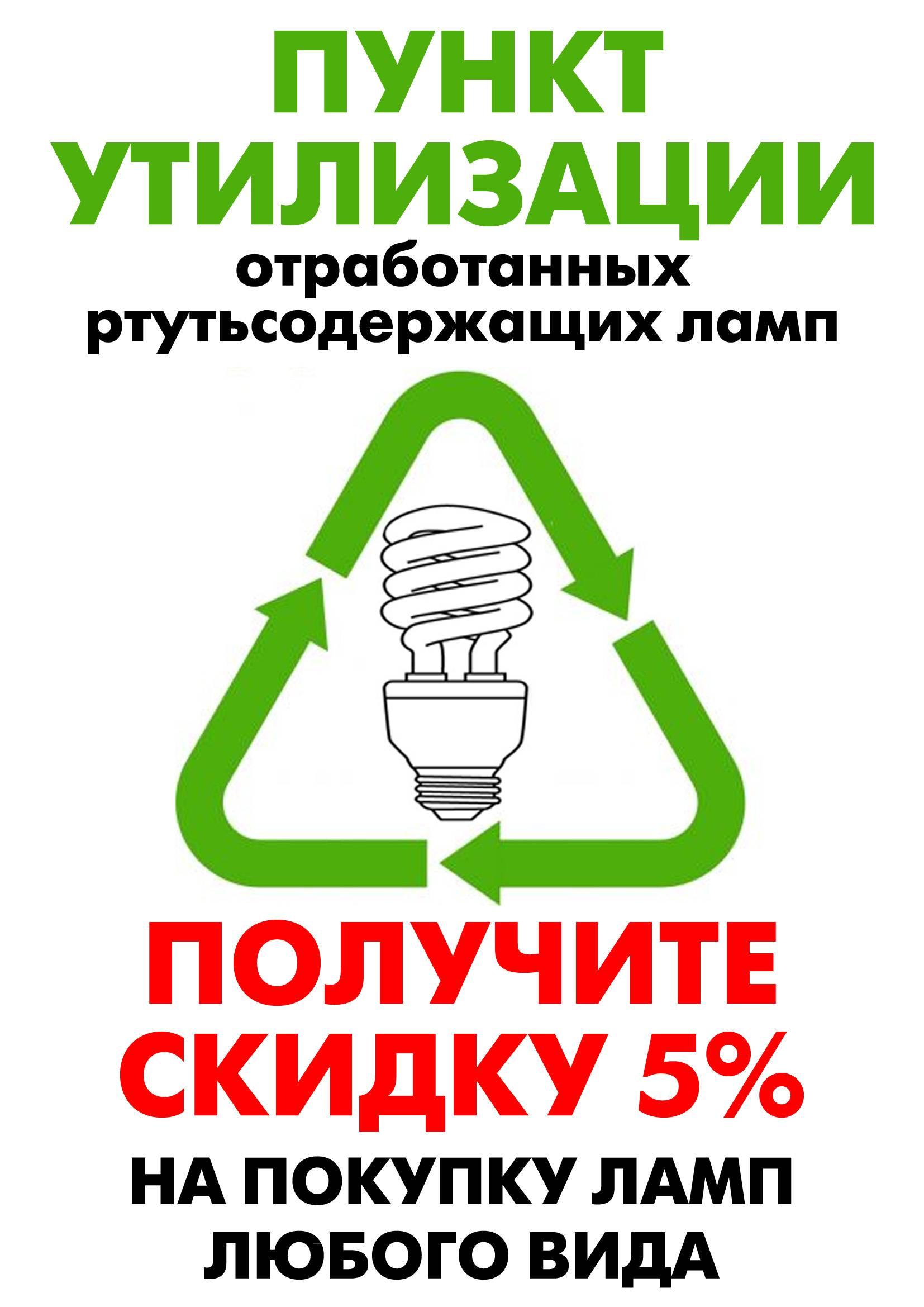 Утилизация люминесцентных ламп | как и куда утилизировать?