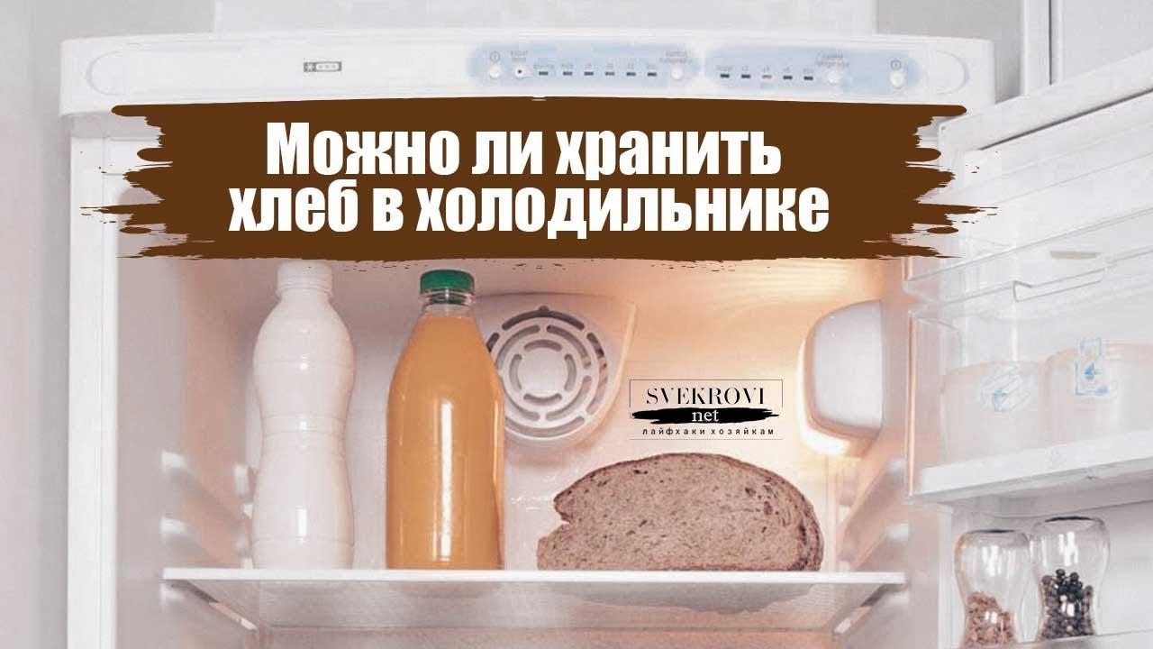 Сколько можно хранить хлеб: в комнате, холодильнике, морозилке