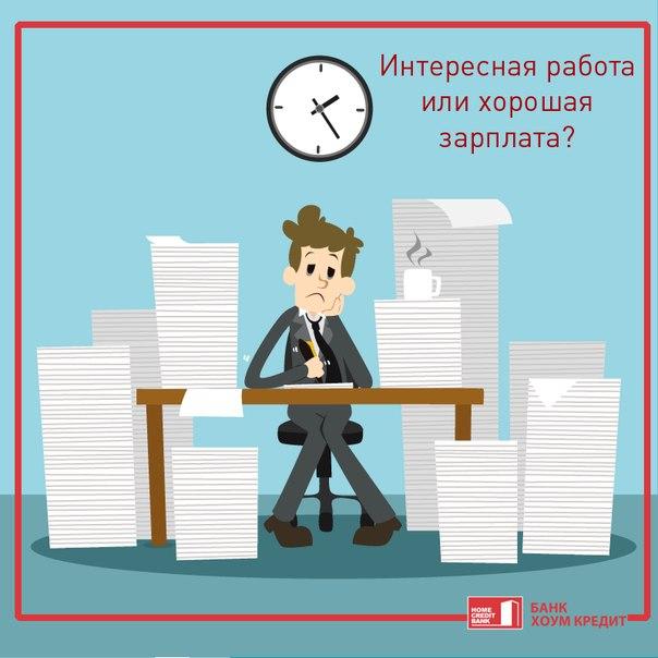 10 вопросов, которые необходимо задать себе перед сменой места работы