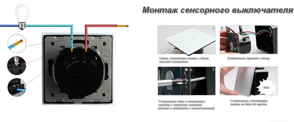 Как собрать сенсорный выключатель своими руками — описание и схема сборки