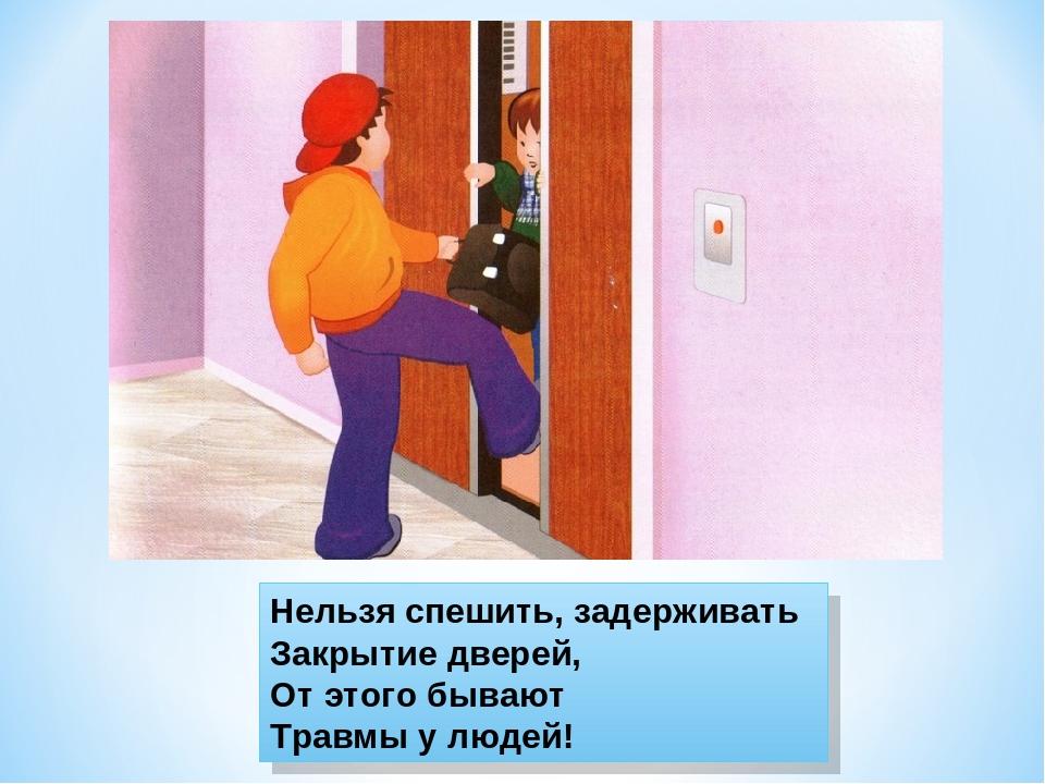 Почему нельзя прыгать в лифте?