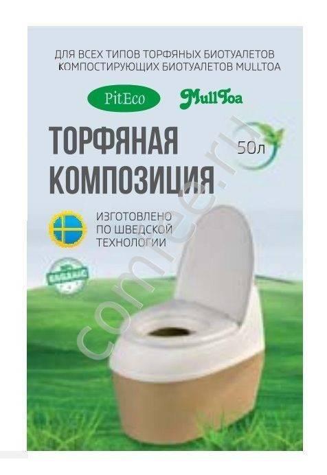 Наполнитель для биотуалетов - все о канализации