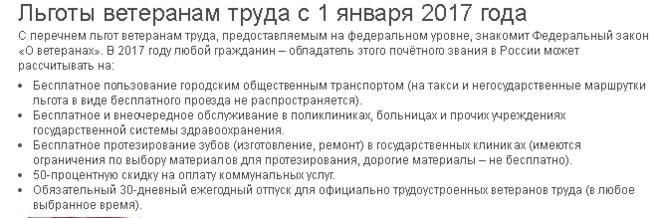 Какие льготы положены пенсионерам москвы в 2020 году