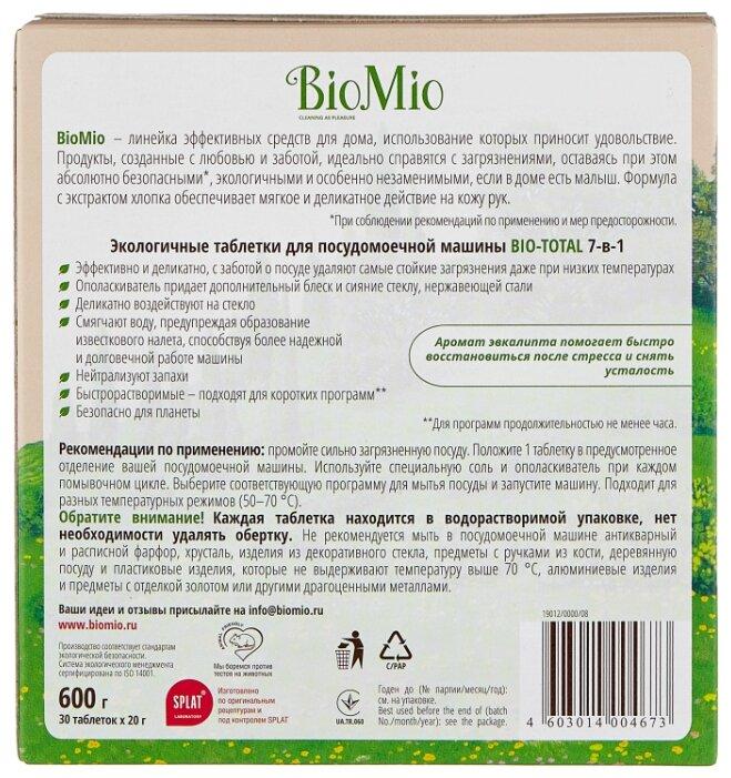 Стиральный порошок biomio: плюсы и минусы, линейка средств (color для цветного белья и т.д.), отзывы, цены, правила применения