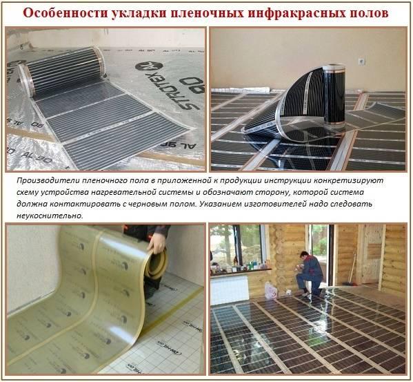 Теплый пол под линолеум на бетонный пол: монтажный инструктаж по шагам