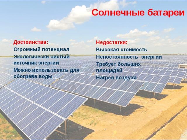 Альтернативные источники энергии для предприятий в 2019 году